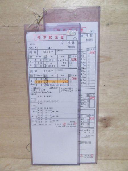 豊岡鉄道部